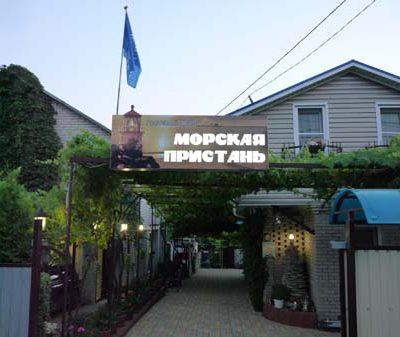 Гостевой двор «Морская пристань»